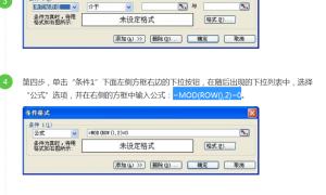 Excel隔行换色的实现方法